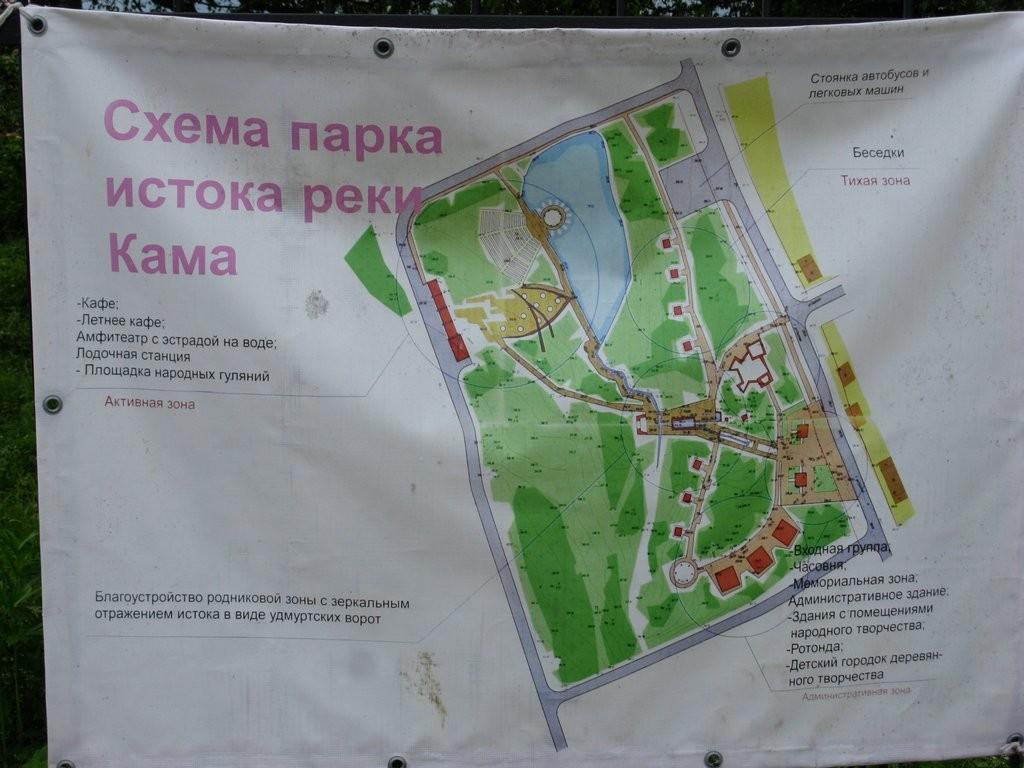 Схема парка исток Камы