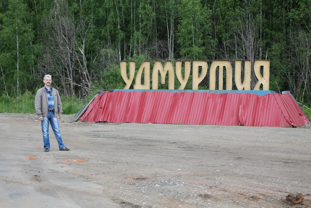 Знак на границе с Удмуртией