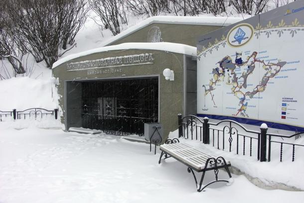 кунгурская ледяная пещера график работы и цены 2018