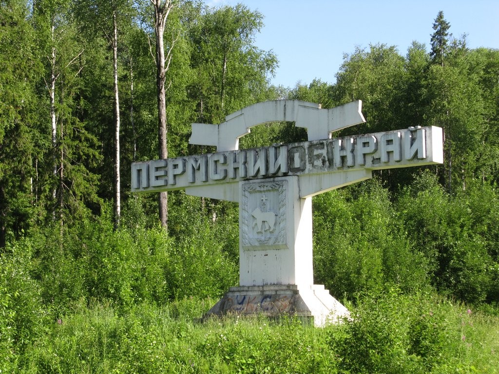 Стела на границе Пермского края