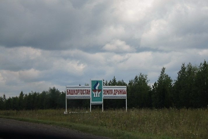 Башкортостан - земля дружбы
