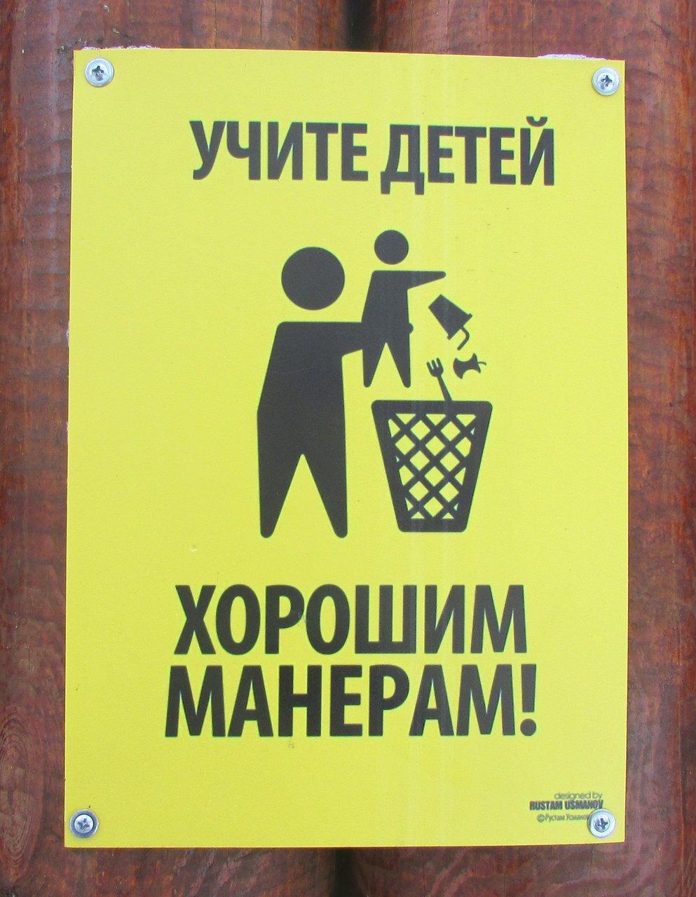Плакат в зоопарке