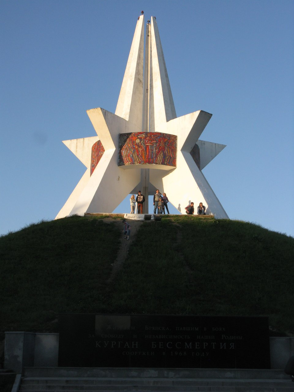 Курган Бессмертия