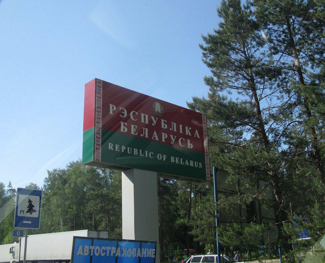 На границе Беларуси