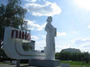 Пинск - столица Полесья