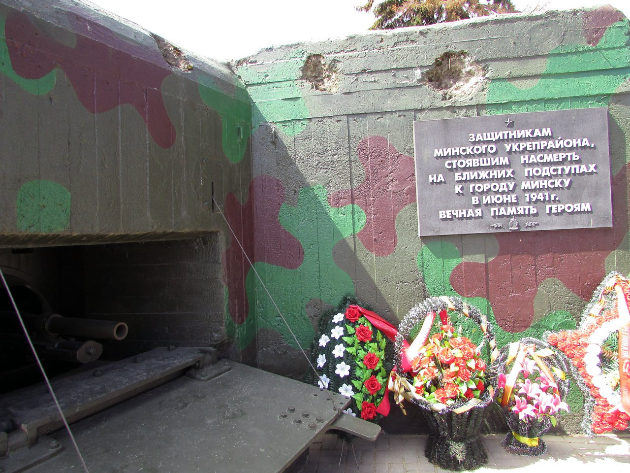 "Музей ""Линия Сталина"""