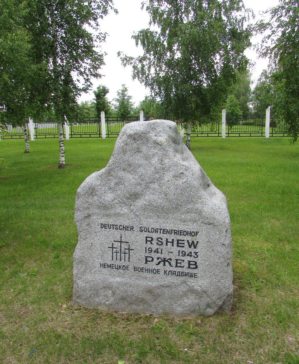 Памятный камень у немецкого кладбища