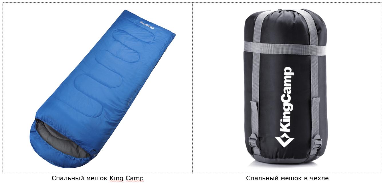 Спальный мешок King Camp