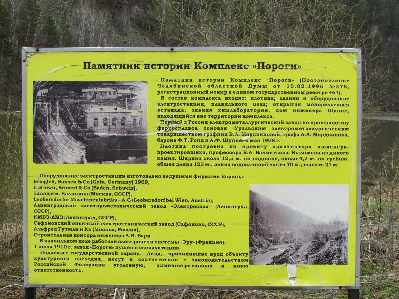 История плотины на плакате