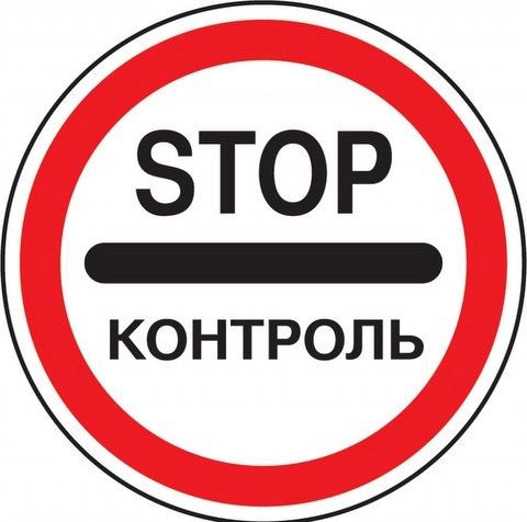 """Знак """"Стоп-контроль"""""""