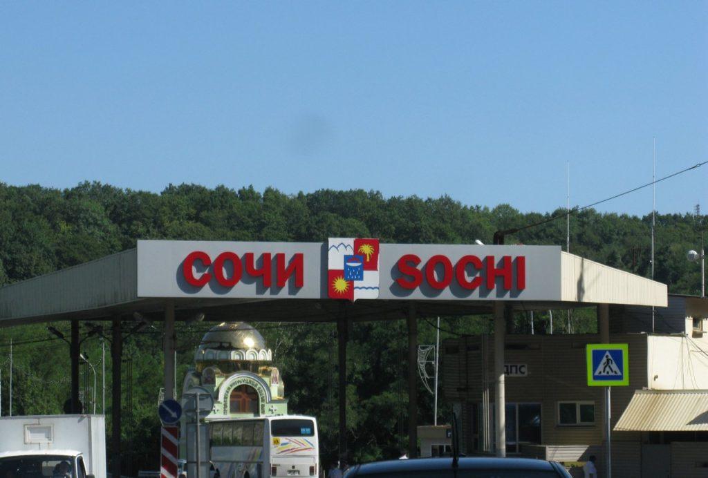 Добро пожаловать в Сочи!