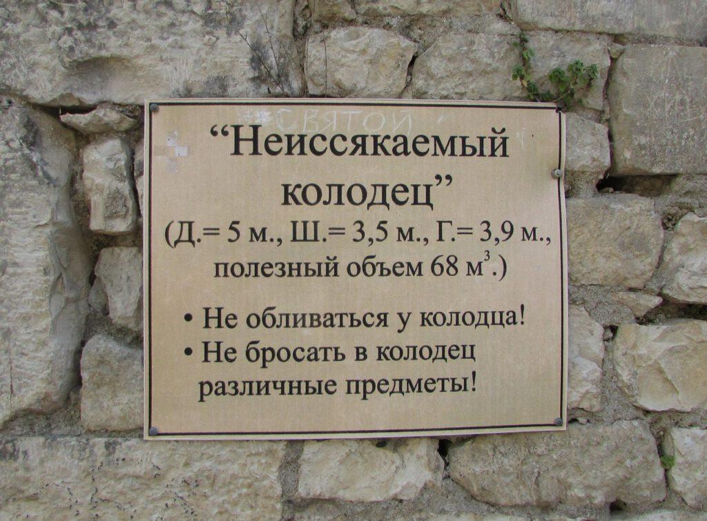 Табличка у колодца