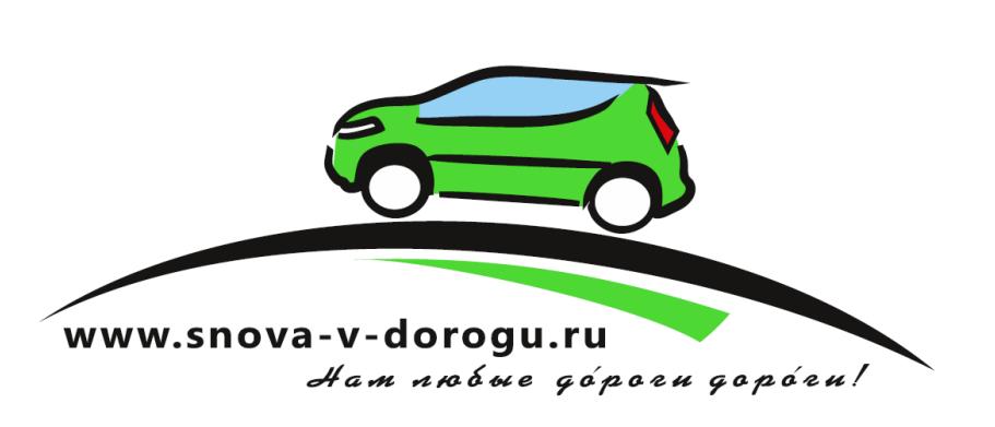 Логотип сайта Снова в дорогу.ру