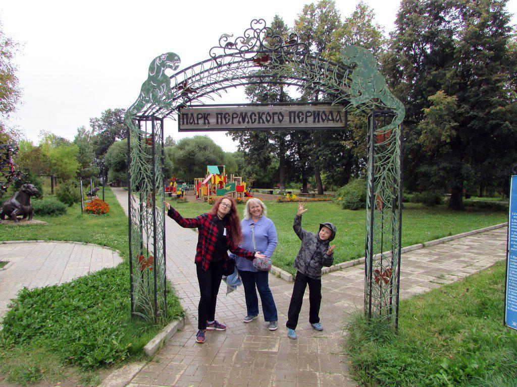 Вход в парк Пермского периода