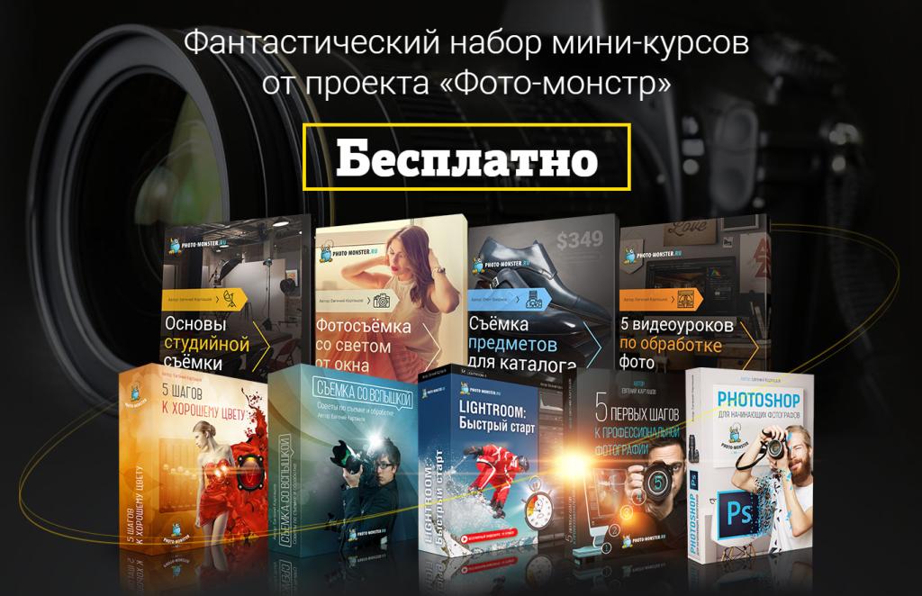 Фантастический набор бесплатных мини-курсов от проекта «Фото-монстр»