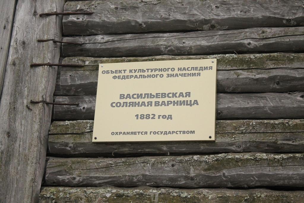 Табличка Васильевская соляная варница