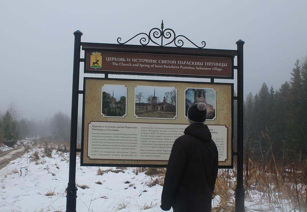 Информационный щит церковь и источник святой Параскевы Пятницы