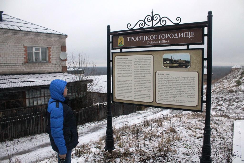 Стенд Троицкое городище в Чердыни