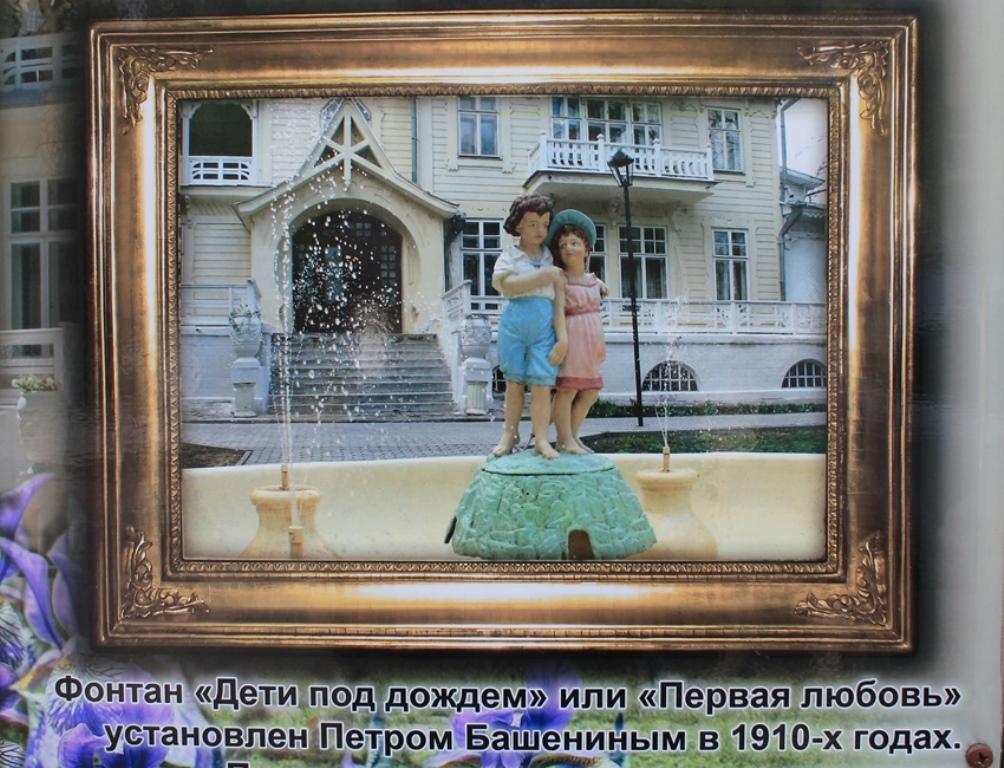 Фонтан Дети под дождем на картинке