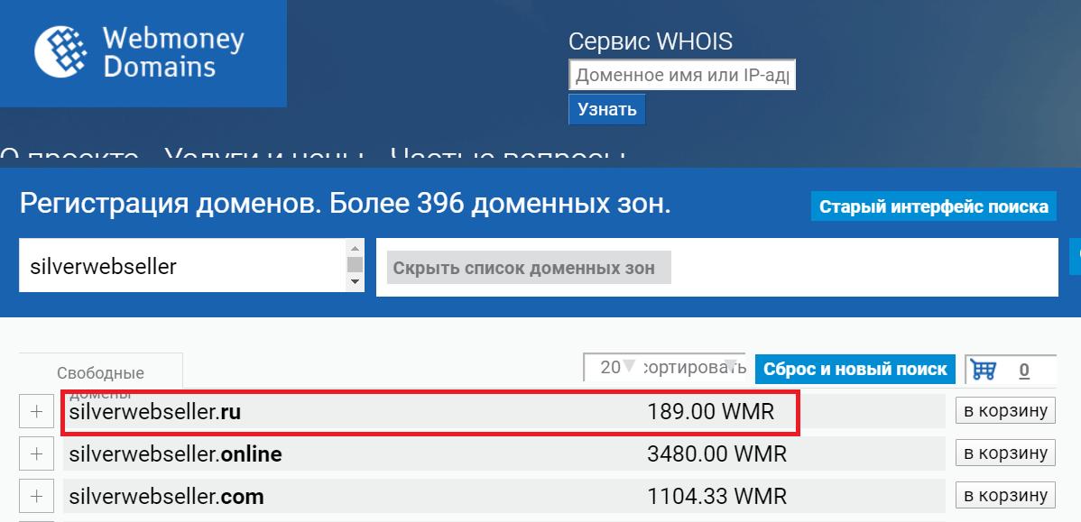 Стоимость домена в зоне .ru