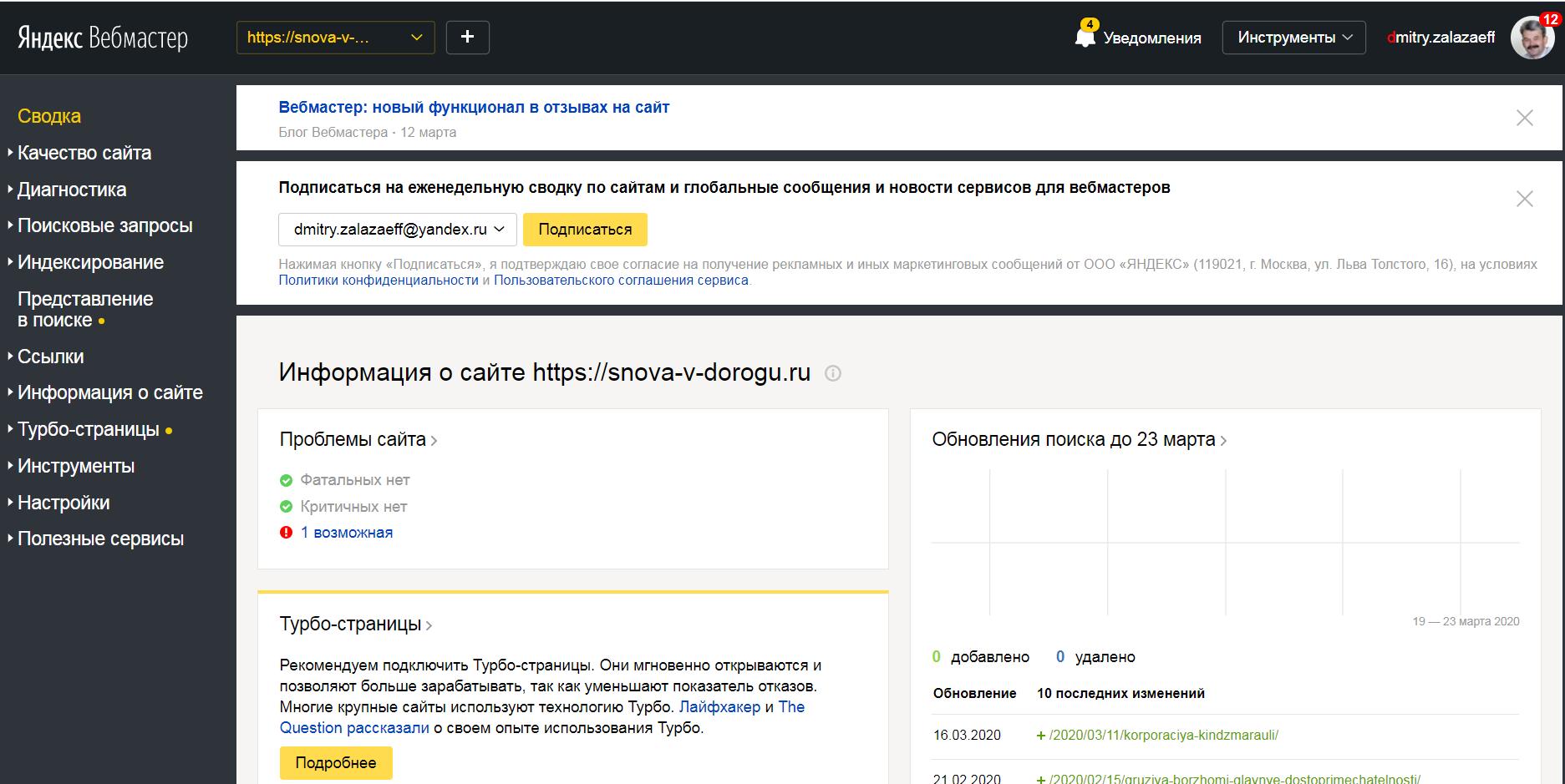 Сервис Яндекс.Вебмастер