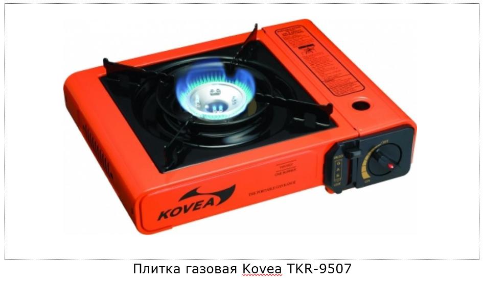 Плитка газовая Kovea TKR-9507