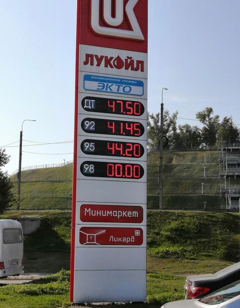 АЗС ЛУКОЙЛ, цены на бензин в Барнауле
