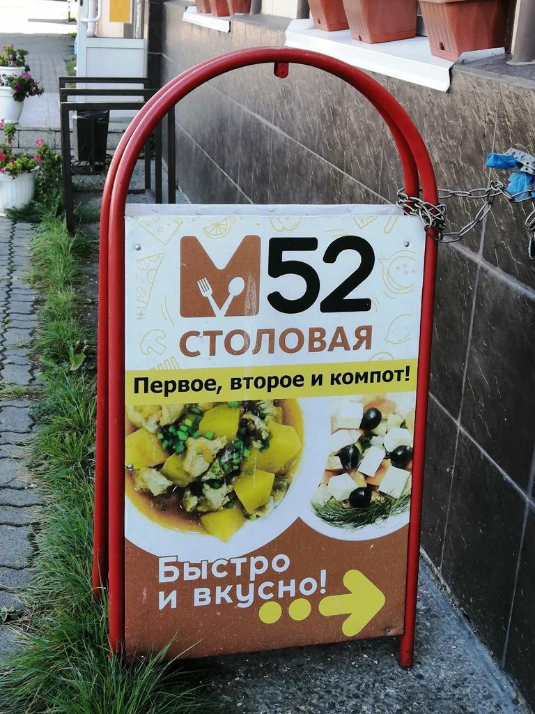 Столовая М-52 в Бийске