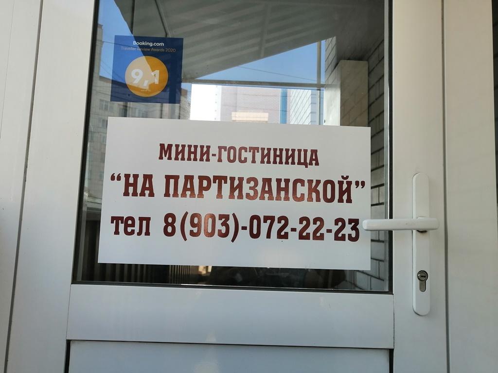 Мини гостиница на партизанской