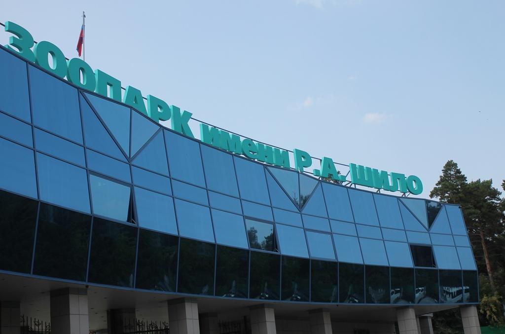 Вход в зоопарк Новосибирска