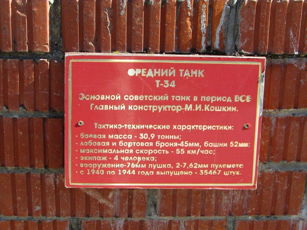 Табличка на постаменте